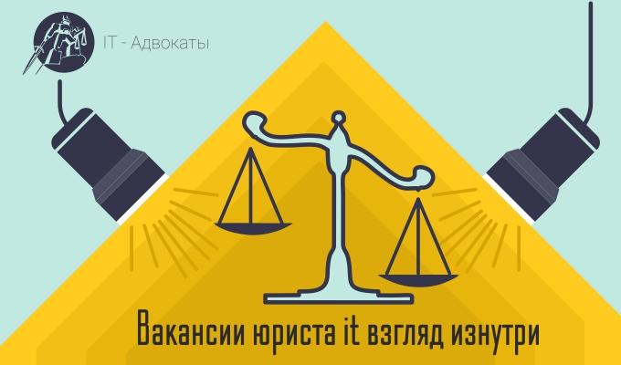 вакансия юрист it