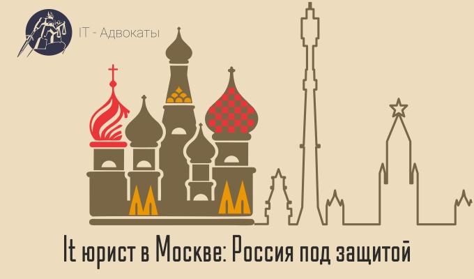 it юрист Москва