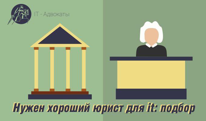 Нужен хороший юрист для it