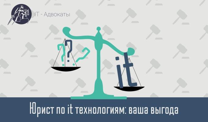 Юрист по it технологиям