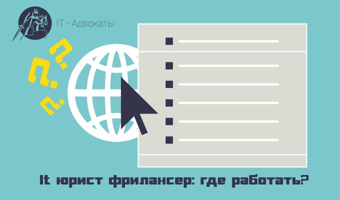юрист фрилансер вакансии украина