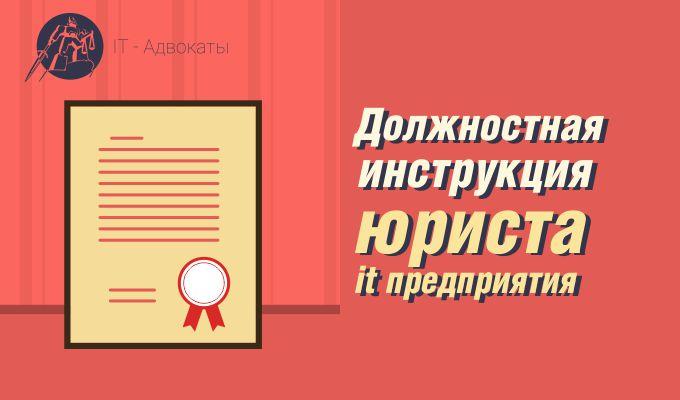 должностная инструкция юриста в it предприятия