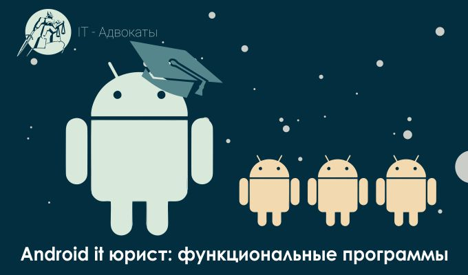 android it юрист