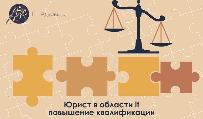 Юрист в области it повышение квалификации