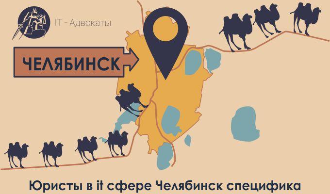 Юристы в it сфере Челябинск