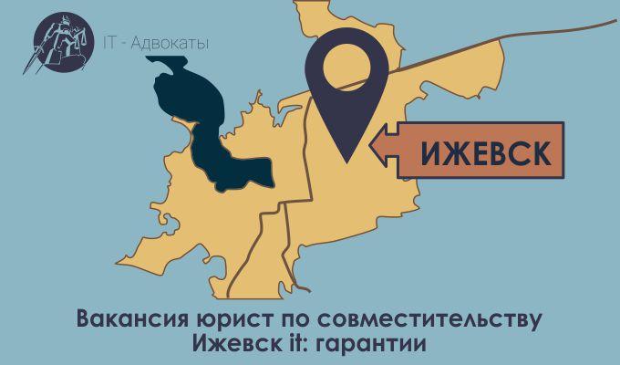 вакансия юрист по совместительству Ижевск it