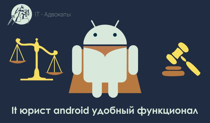 it юрист android